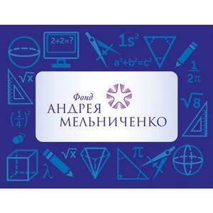Открыта регистрация на интернет-олимпиаду Фонда Андрея Мельниченко