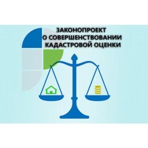 О совершенствовании государственной кадастровой оценки