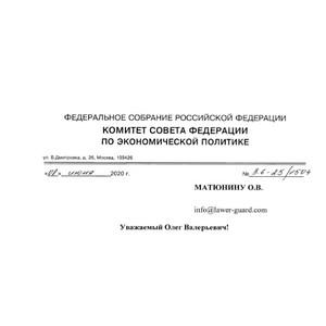 Ответ Комитета СФ по экономической политике на письмо Штаба МОО