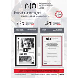 ЛЭМ - первая российская методика для оценки качества печати, зарегистрированная в Росстандарте