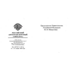 Обращение Российского автотранспортного союза к Мишустину
