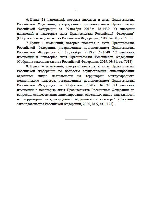Отменены ряд актов по надзору в сфере образования