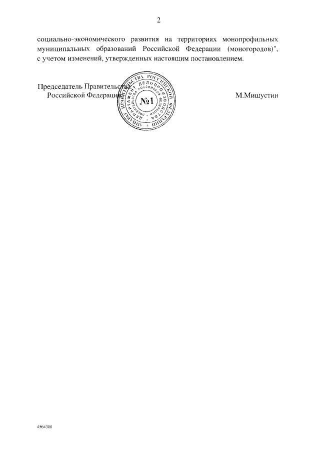 Постановление Правительства Российской Федерации от 24.06.2020 № 918