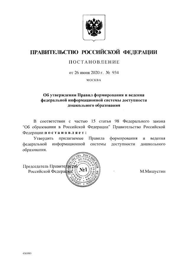 Постановление Правительства Российской Федерации от 26.06.2020 № 934