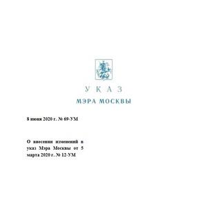 Указ Мэра Москвы № 69-УМ от 08.06.2020 г