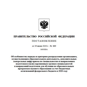 Постановление о распределении дополнительных бюджетных мест в вузах