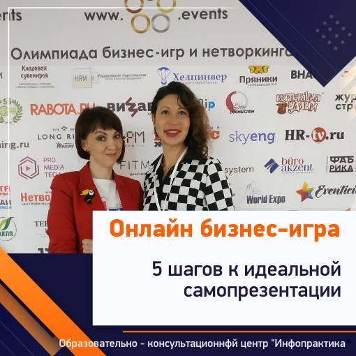 """Бизнес-игра """"5 шагов к идеальной самопрезентации"""" онлайн с 18 июня"""