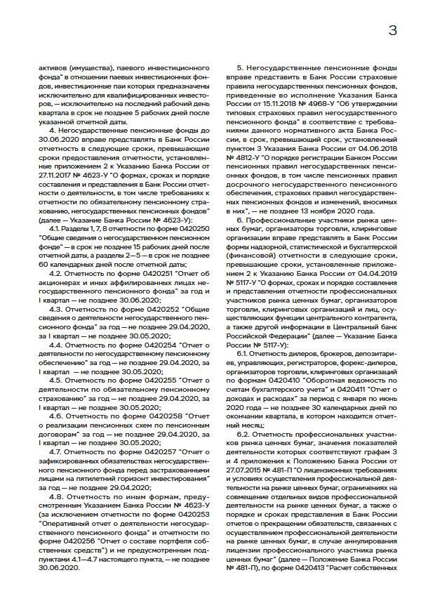 ЦБ: изменен порядок и сроки составления и представления отчетности