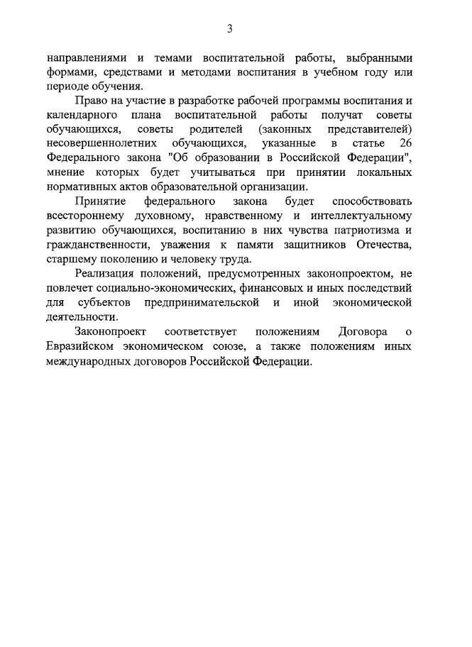 Госдума рассмотрит проект об изменениях в законе об образовании в РФ