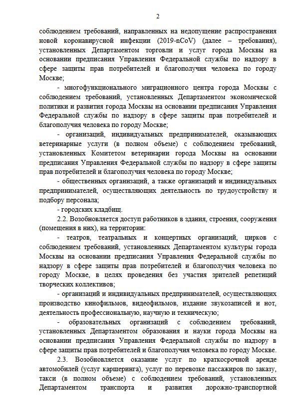 Указ Мэра Москвы от 8 июня 2020 г. No 68-УМ об отмене самоизоляции