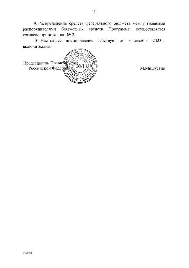 Постановление Правительства Российской Федерации от 26.06.2020 № 930