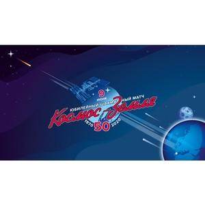 Музей космонавтики: шахматный матч между космосом и Землёй 9 июня