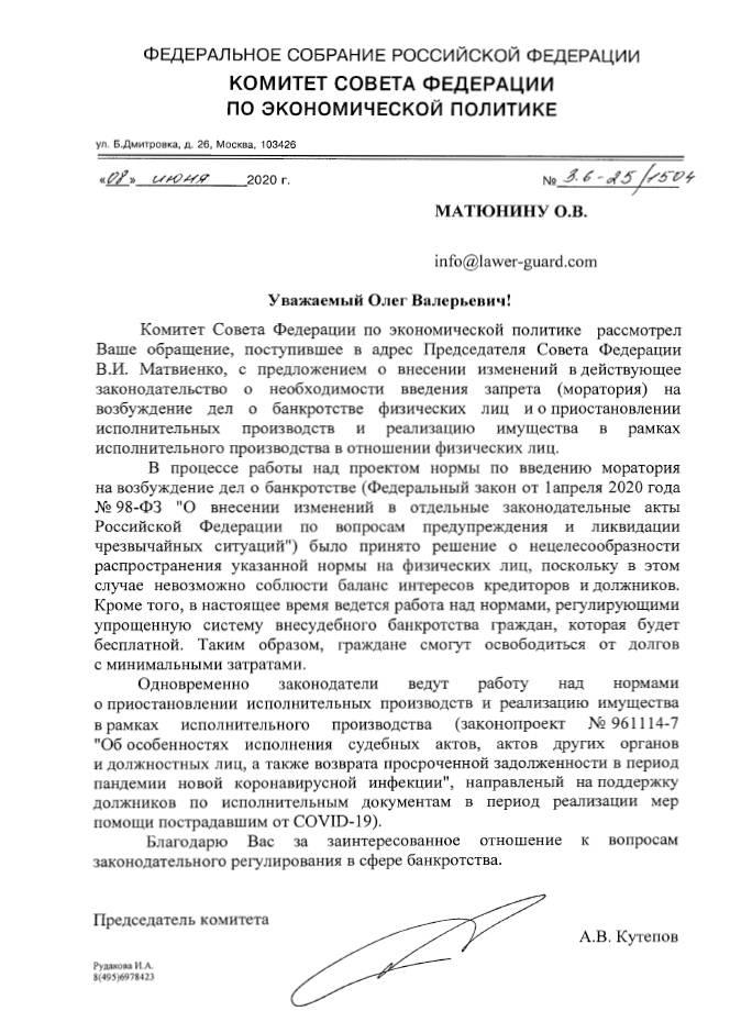 """Ответ Комитета СФ по экономической политике на письмо Штаба МОО """"МАП"""""""