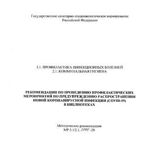 Роспотребнадзор подготовил рекомендации для работы библиотек