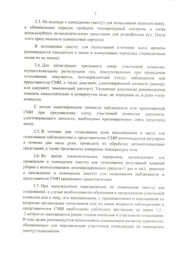 Рекомендации наблюдателям и представителям СМИ