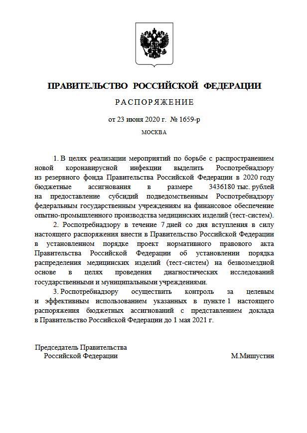 Выделено около 3,5 млрд руб. на производство тест-систем