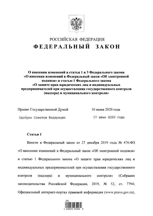Внесены изменения в закон об электронной подписи