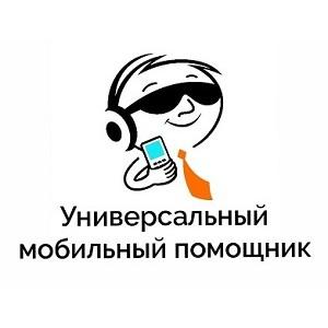Мобильные помощники помогут незрячим людям оставаться на связи