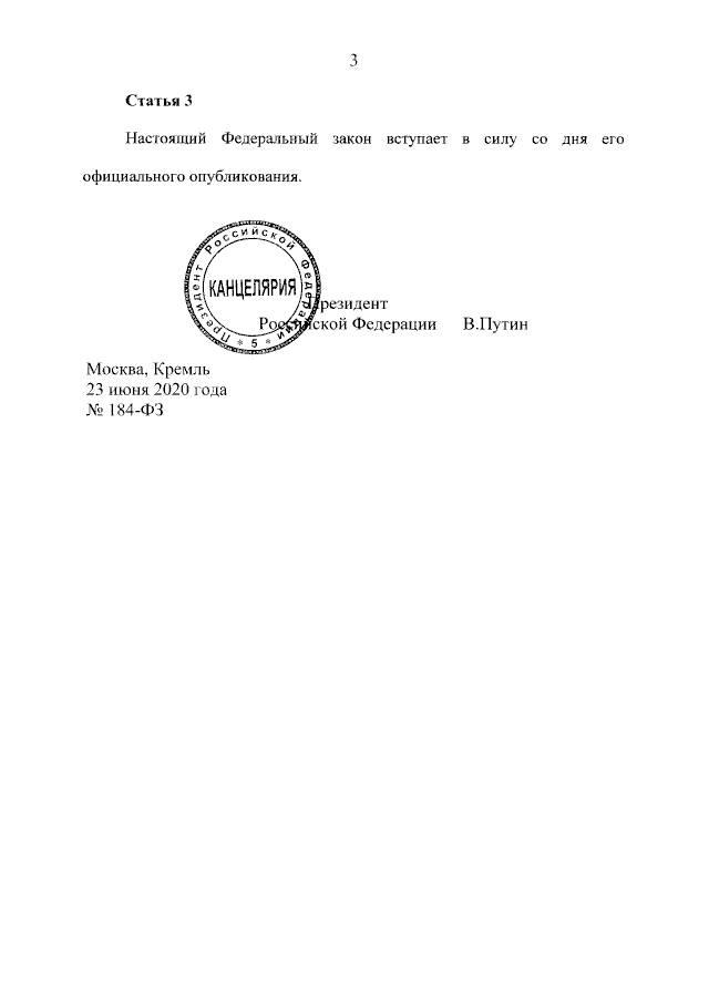 Внесены изменения в Кодекс об административных правонарушениях