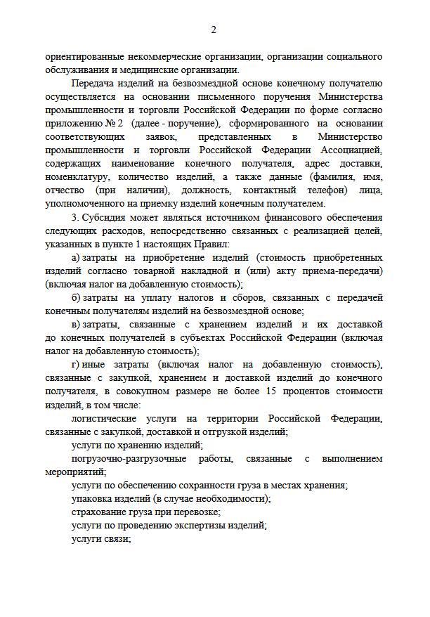 Правила закупки средств защиты от Covid-19 для волонтёров