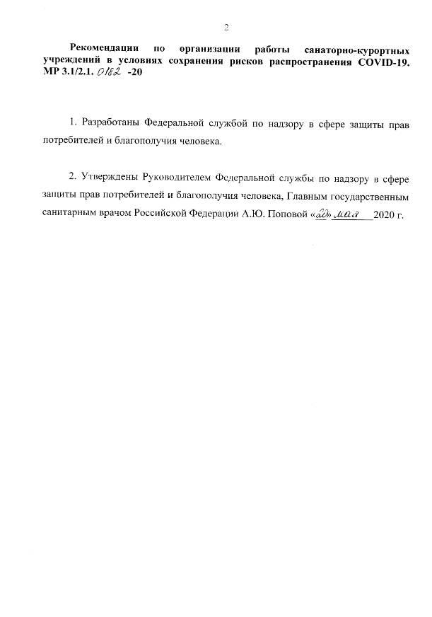Рекомендации по организации работы санаторно-курортных учреждений
