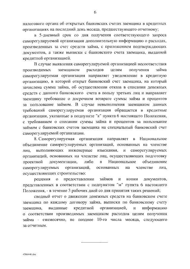 Постановление Правительства Российской Федерации от 27.06.2020 № 938