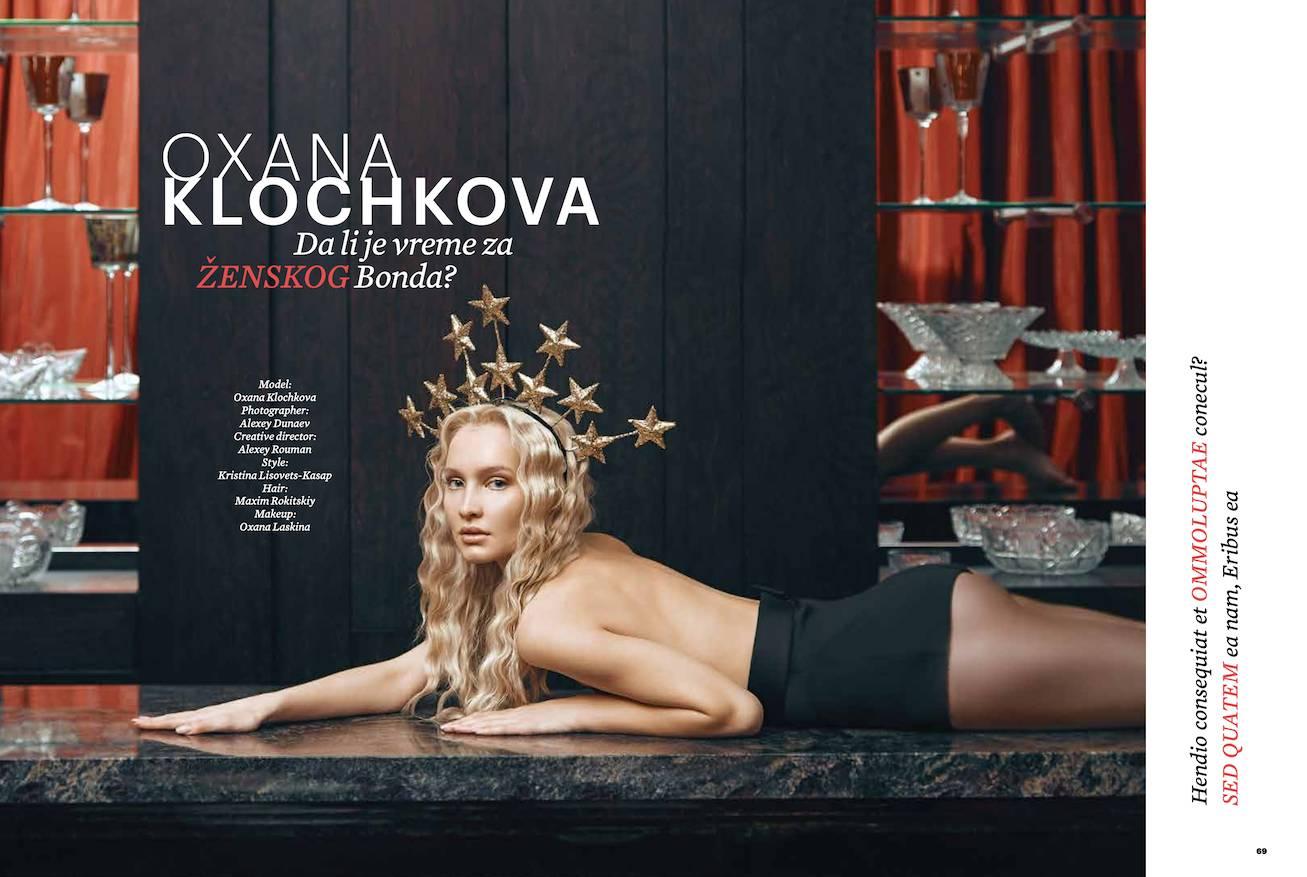 Esquire-эмансипация Оксаны Клочковой