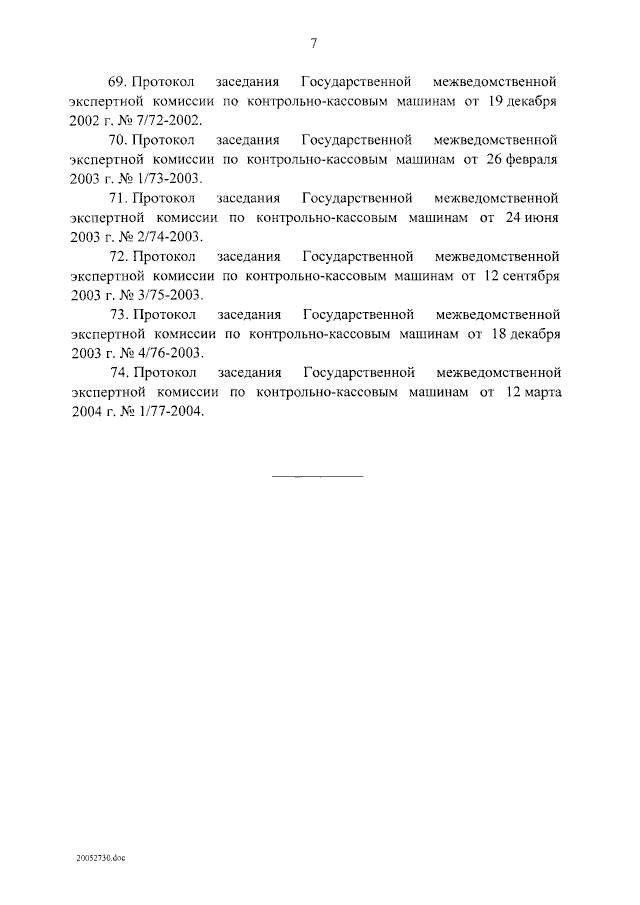 Постановление Правительства Российской Федерации от 18.06.2020 № 875