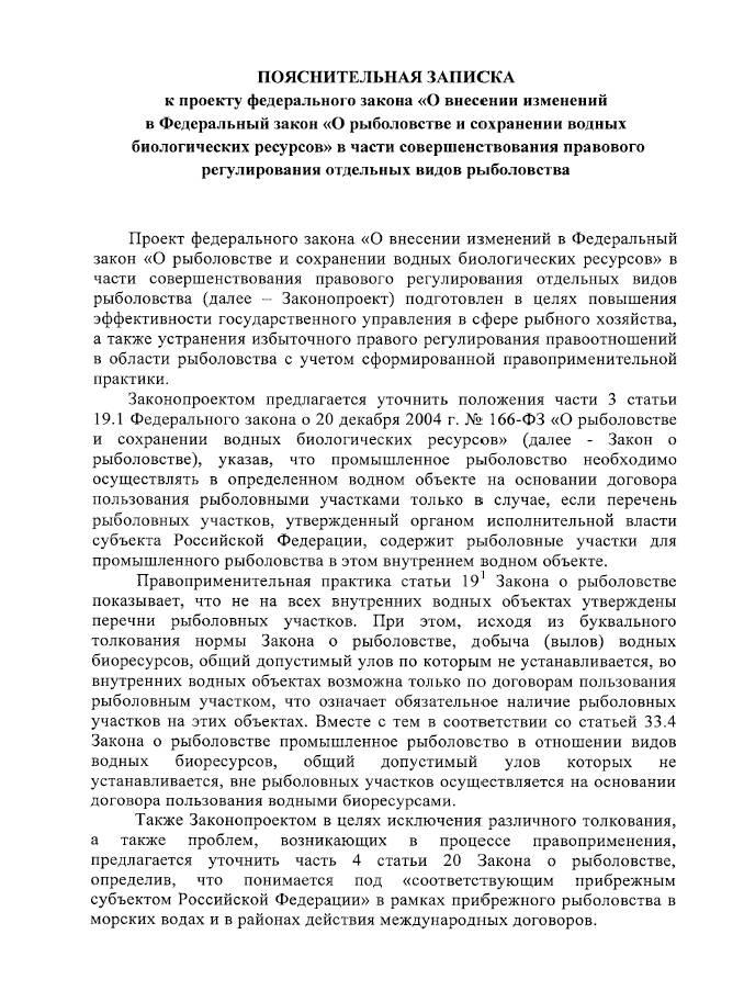 Госдума рассмотрит проект об изменениях в законе о рыболовстве