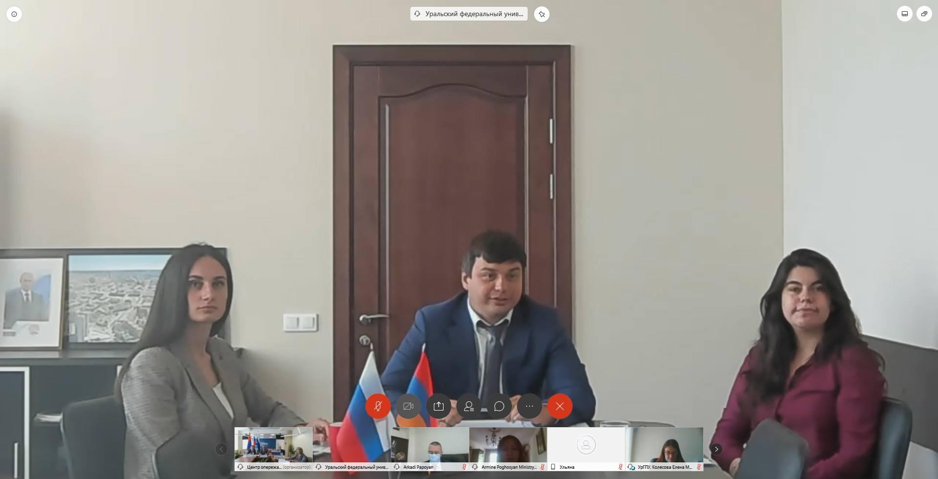 УрГЭУ расширяет сотрудничество с вузами Армении