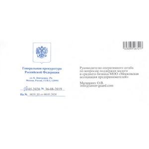 Ответ генпрокуратуры РФ на письмо Штаба МОО