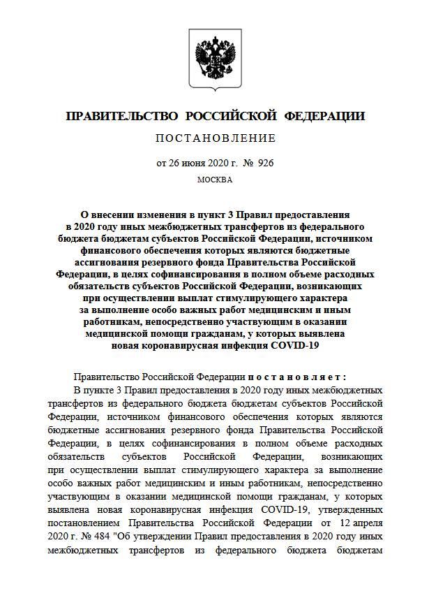Постановление о продлении срока президентских выплат медработникам