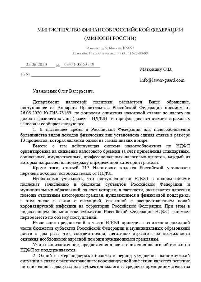 """Ответ Минфина России Штабу МОО """"МАП"""" по поддержке бизнеса"""