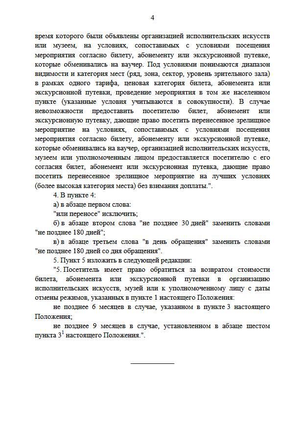 Изменения в Положение об отмене, замене либо переносе мероприятий