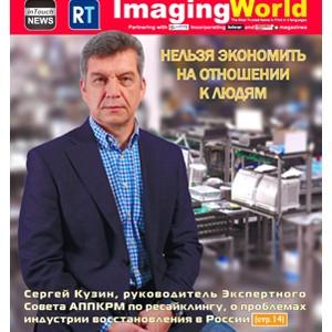 Business-Inform Review (выпуск 27) – новости в мире офисной печати