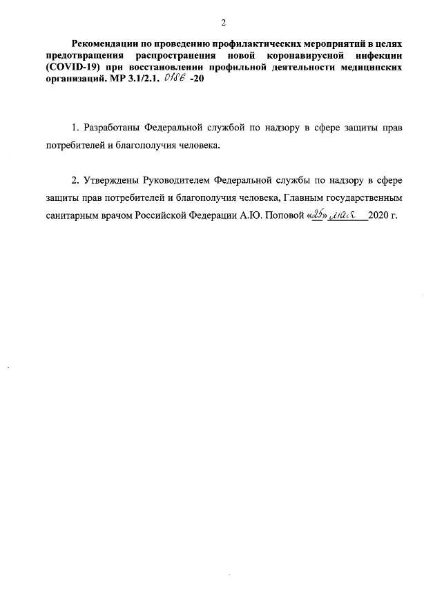 Рекомендации при восстановлении профильной деятельности медорганизаций