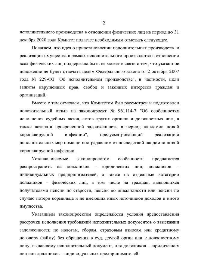 """Ответ Комитета Совета Федерации Штабу МОО """"МАП"""" по поддержке бизнеса"""