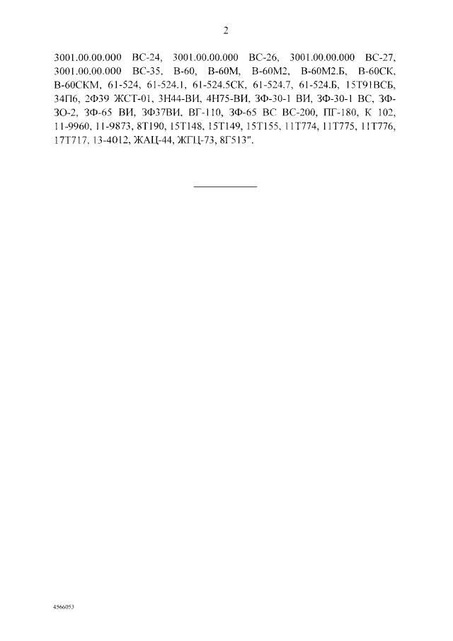 Изменения в единый перечень продукции, подлежащей сертификации