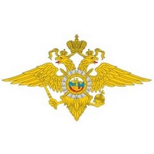 5 июня - День образования российской полиции