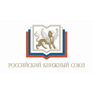 Российский книжный союз начинает конкурс проектов креативных индустрий