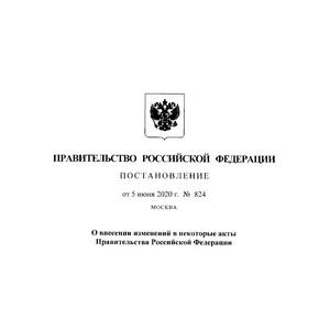 Постановление Правительства РФ от 5 июня 2020 г. № 824