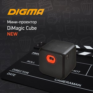 Обновлённый мини-проектор DiMagic Cube от Digma: время твоего кино