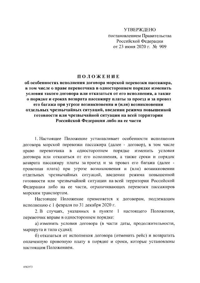 Об особенностях исполнения договора морской перевозки пассажир