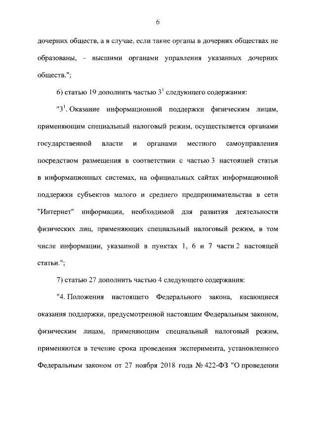 Федеральный закон от 08.06.2020 № 169-ФЗ