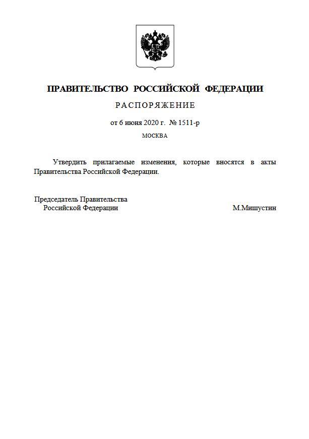 Правительство смягчило ограничения на выезд из России и въезд в страну