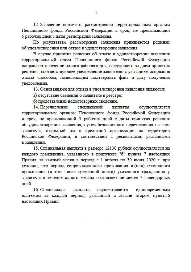 Правила спецвыплат за волонтёрскую деятельность во время коронавируса