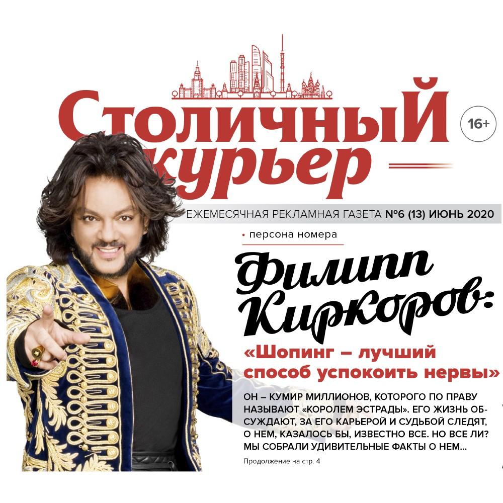 Филипп Киркоров - на обложке июньского выпуска «Столичного курьера»