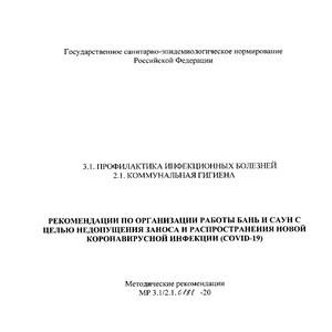 Рекомендации по организации работы бань и саун