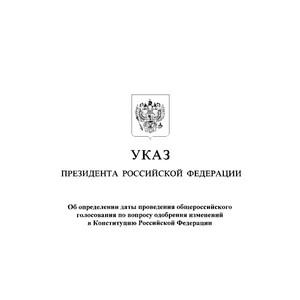 Указ о дате проведения голосования изменений в Конституцию РФ