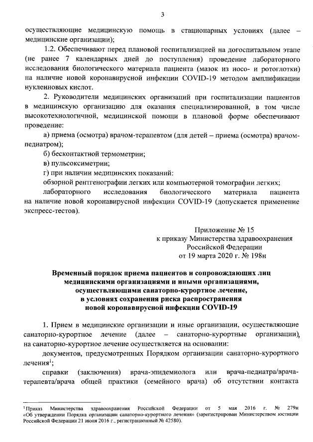 Временный порядок организации работы медорганизаций в условиях Covid